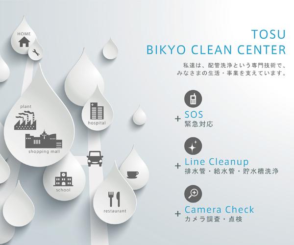 BIKYO-CLEAN-CENTER.jpg